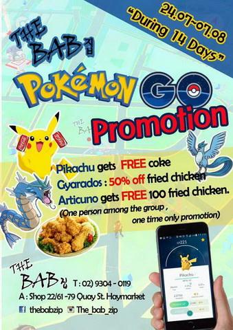 โปเกมอน โก Pokemon Go ร้าน The Bar