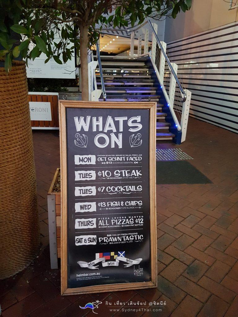 ร้านสเต็ก Helm Bar ใน ซิดนีย์ ประเทศออสเตรเลีย