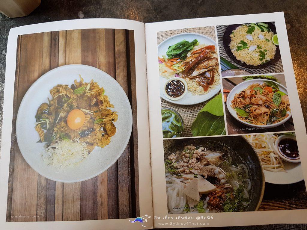 เมนูอาหารไทย ร้านอาหารไทย Sydney4Thai-001