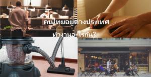 หางานออสเตรเลีย คนไทยทำงานอะไรกัน?
