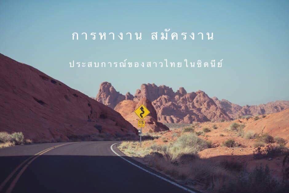 แชร์ประสบการณ์ใน Australia ของสาวไทยในซิดนีย์ หางาน สมัครงาน