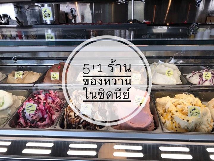 """5+1 ร้านของหวาน """"ซิดนีย์"""" ที่ห้ามพลาด น่ารัก อร่อย เก๋ไก๋"""