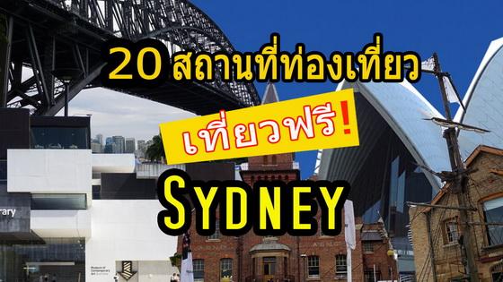 สนุกเที่ยวซิดนีย์ ไปกับ 20 สุดยอดสถานที่ท่องเที่ยวฟรี ออสเตรเลีย
