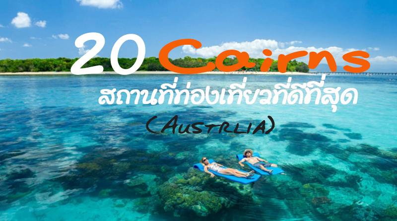 20 สถานที่ท่องเที่ยวที่ดีที่สุดในเมืองแคนส์– Cairns
