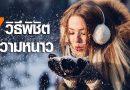 7 วิธีพิชิตความหนาวเพื่อหนุ่มสาวที่อยู่ต่างแดน